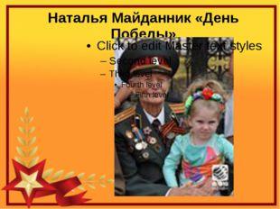 Наталья Майданник «День Победы»