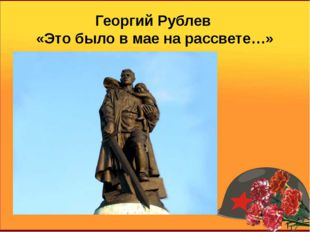 Георгий Рублев «Это было в мае на рассвете…»