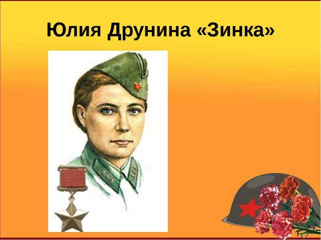 Юлия Друнина «Зинка»