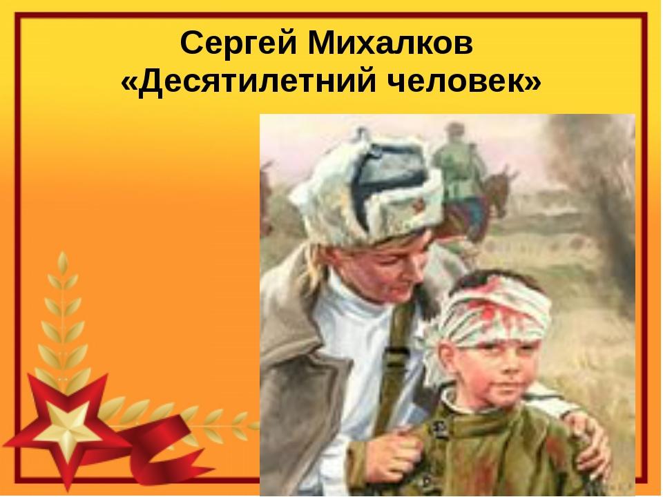 Сергей Михалков «Десятилетний человек»
