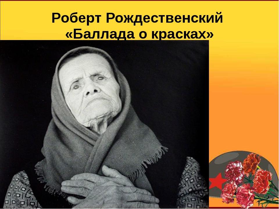 Роберт Рождественский «Баллада о красках»