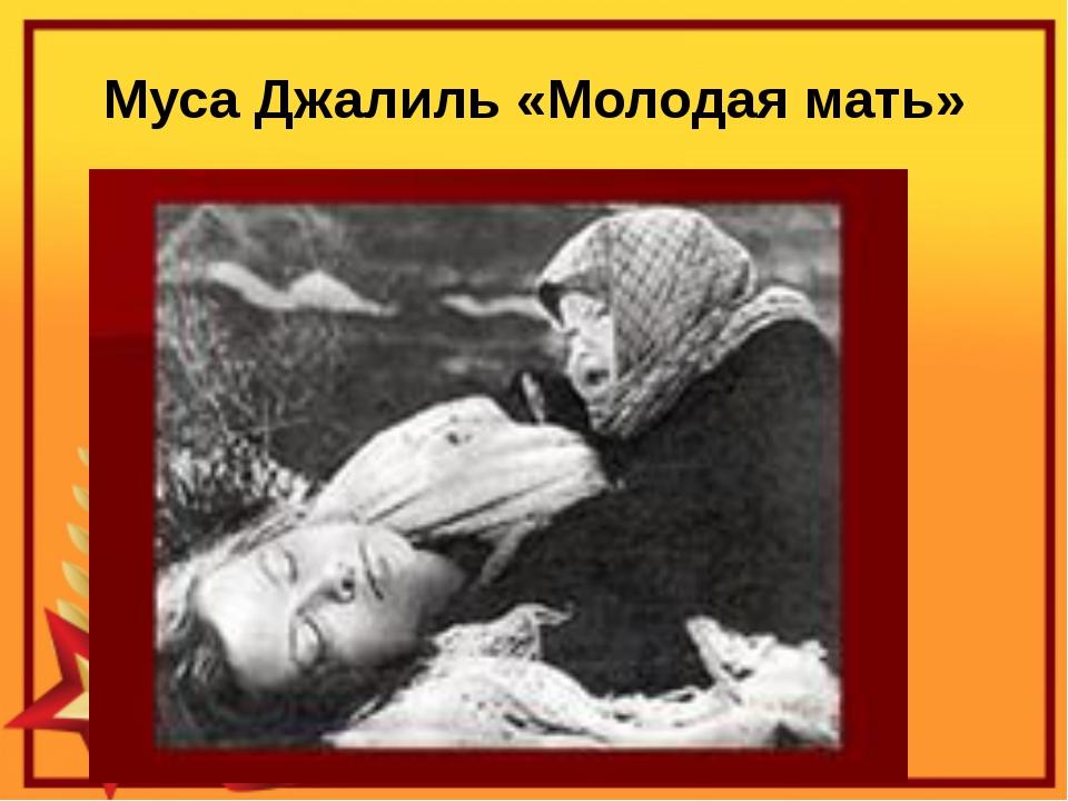 Муса Джалиль «Молодая мать»