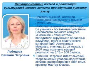 Учитель высшей категории. Преподаватель русского языка и литературы. Работае