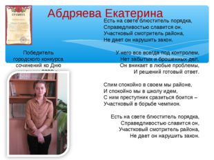 Абдряева Екатерина Победитель городского конкурса сочинений ко Дню милиции 20