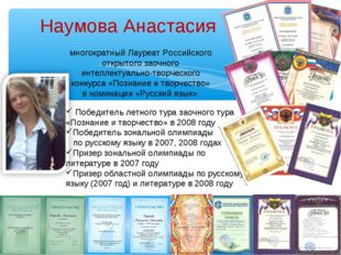 Наумова Анастасия многократный Лауреат Российского открытого заочного интелле