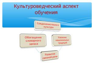 Культуроведческий аспект обучения