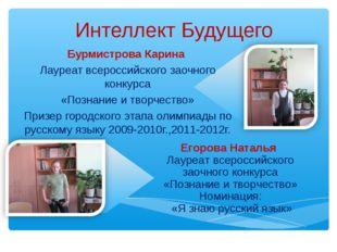 Интеллект Будущего Бурмистрова Карина Лауреат всероссийского заочного конкурс