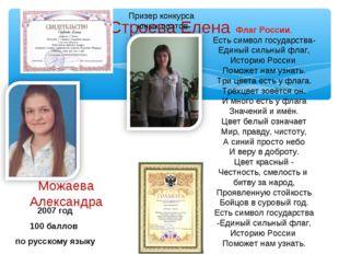 Строева Елена Призер конкурса юных поэтов Флаг России. Есть символ государст