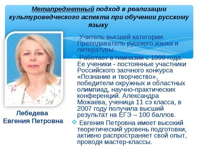 Учитель высшей категории. Преподаватель русского языка и литературы. Работае...