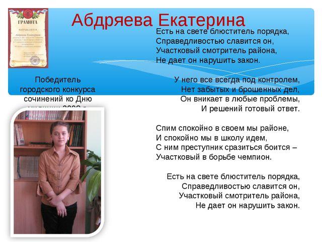 Абдряева Екатерина Победитель городского конкурса сочинений ко Дню милиции 20...
