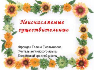 Френдак Галина Емельяновна, Учитель английского языка Копьёвской средней школ