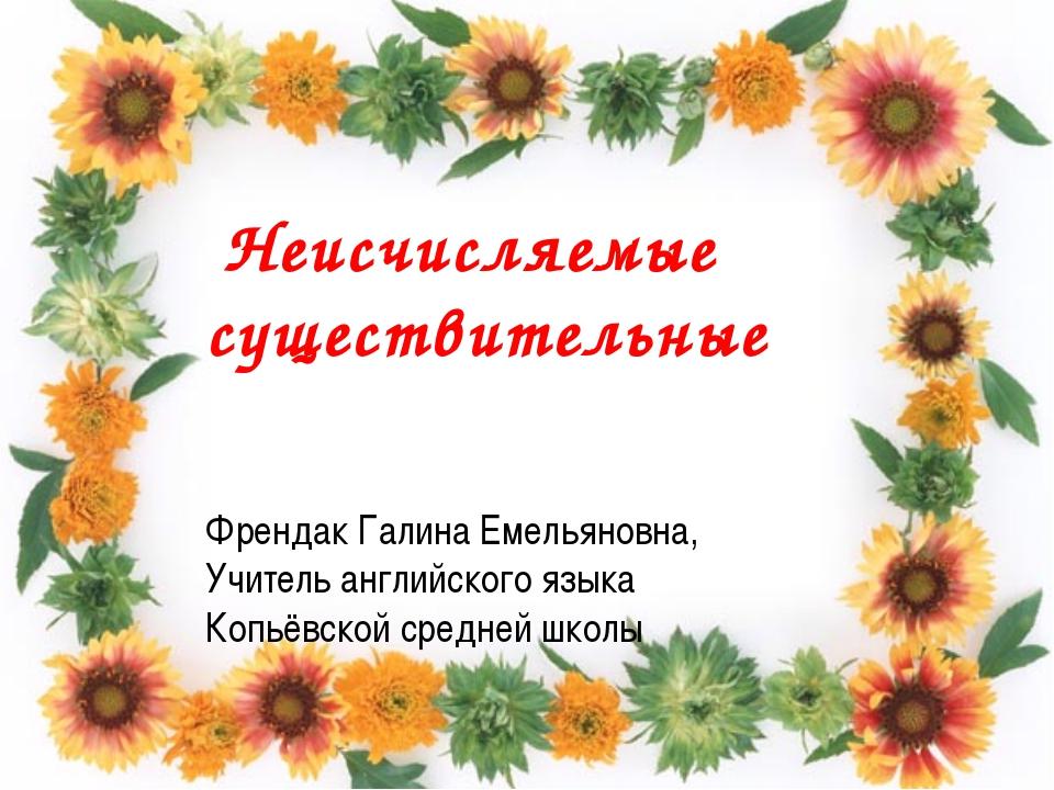Френдак Галина Емельяновна, Учитель английского языка Копьёвской средней школ...