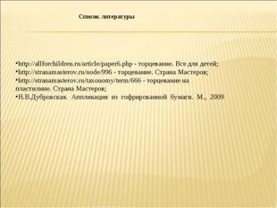 http://allforchildren.ru/article/paper6.php - торцевание. Все для детей; http