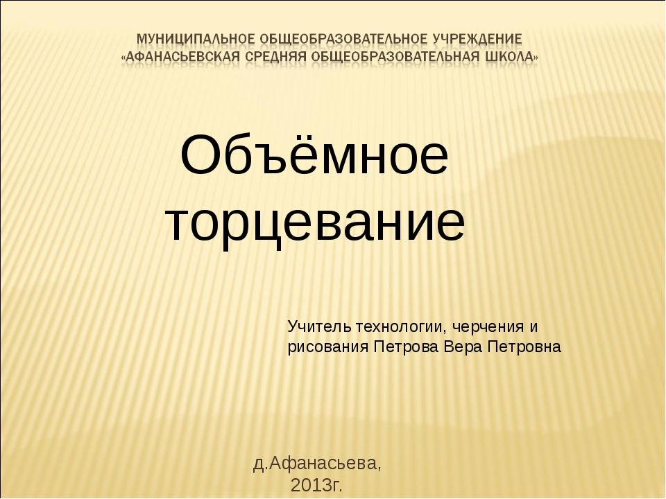 Объёмное торцевание Учитель технологии, черчения и рисования Петрова Вера Пет...