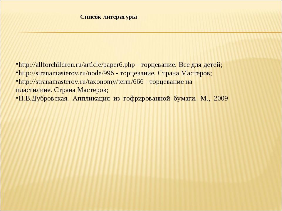 http://allforchildren.ru/article/paper6.php - торцевание. Все для детей; http...