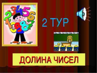 2 ТУР ДОЛИНА ЧИСЕЛ