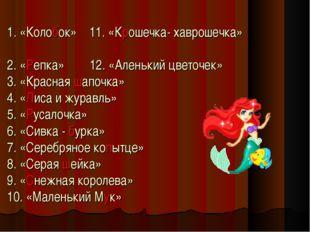 1. «Колобок» 11. «Крошечка- хаврошечка» 2. «Репка» 12. «Аленький цветочек» 3.