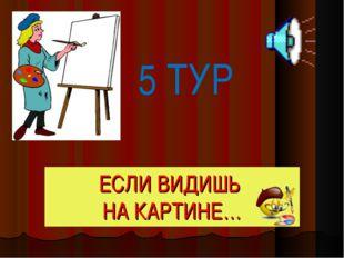 5 ТУР ЕСЛИ ВИДИШЬ НА КАРТИНЕ…