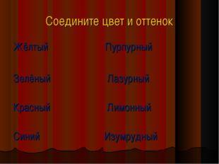 Соедините цвет и оттенок Жёлтый Пурпурный Зелёный Лазурный Красный Лимонный С