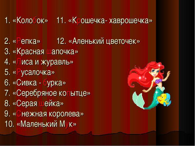 1. «Колобок» 11. «Крошечка- хаврошечка» 2. «Репка» 12. «Аленький цветочек» 3....