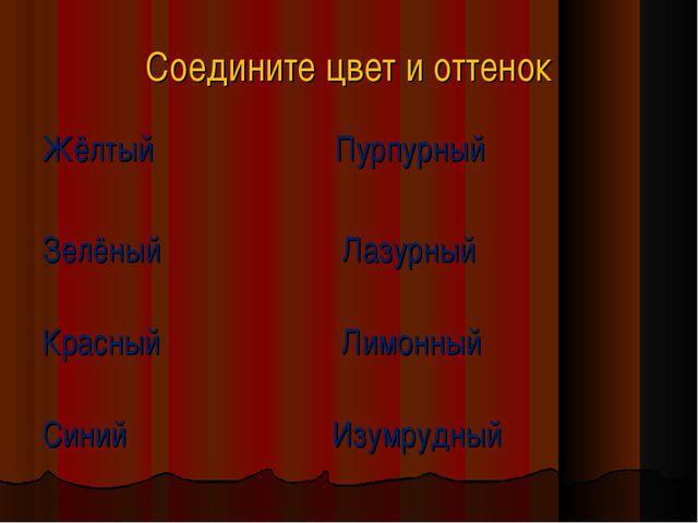 Соедините цвет и оттенок Жёлтый Пурпурный Зелёный Лазурный Красный Лимонный С...