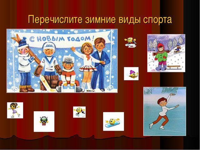Перечислите зимние виды спорта
