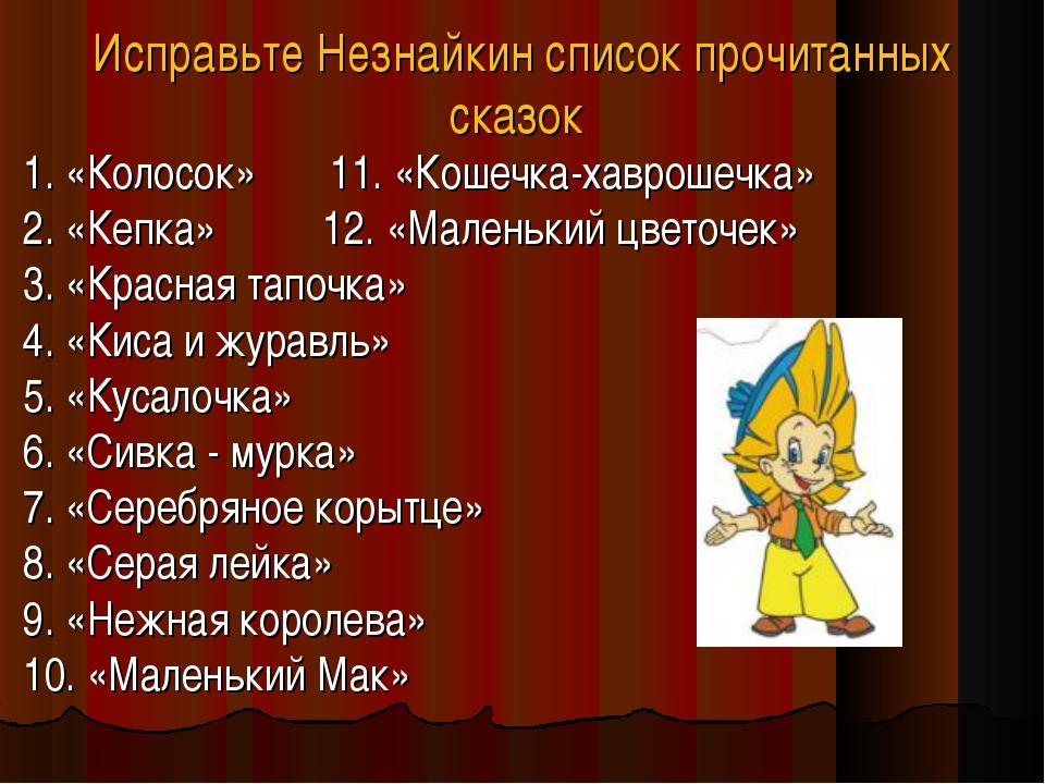 Исправьте Незнайкин список прочитанных сказок 1. «Колосок» 11. «Кошечка-хавро...