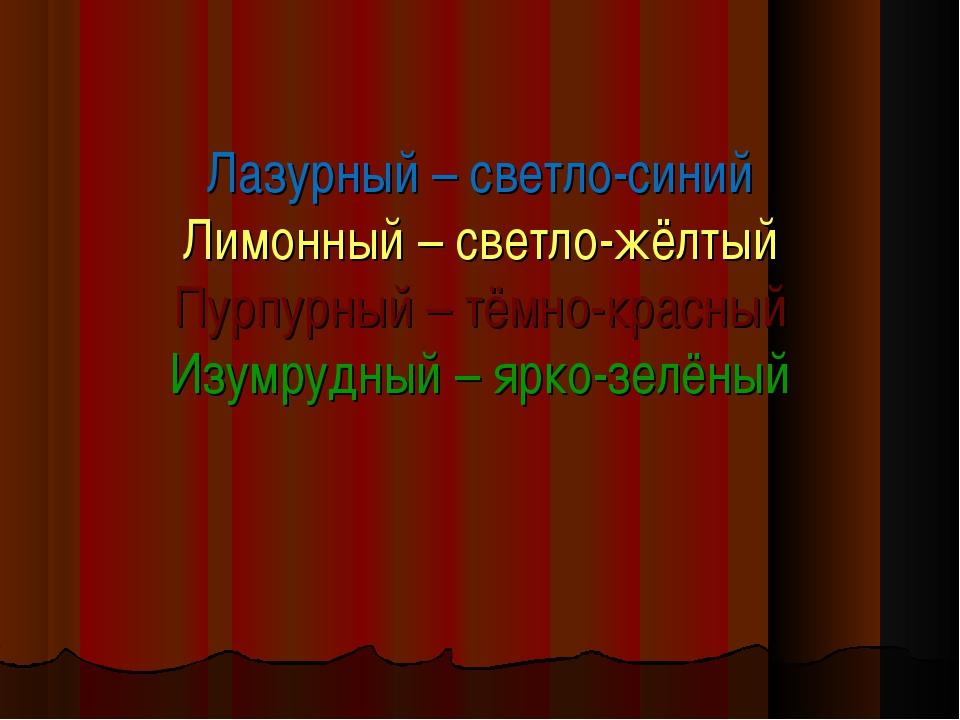 Лазурный – светло-синий Лимонный – светло-жёлтый Пурпурный – тёмно-красный И...