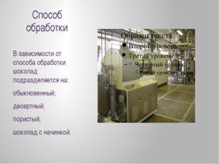 Способ обработки В зависимости от способа обработки шоколад подразделяется на