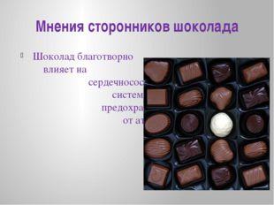 Мнения сторонников шоколада Шоколад благотворно влияет на сердечнососудистую