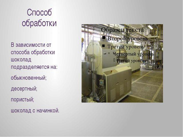 Способ обработки В зависимости от способа обработки шоколад подразделяется на...