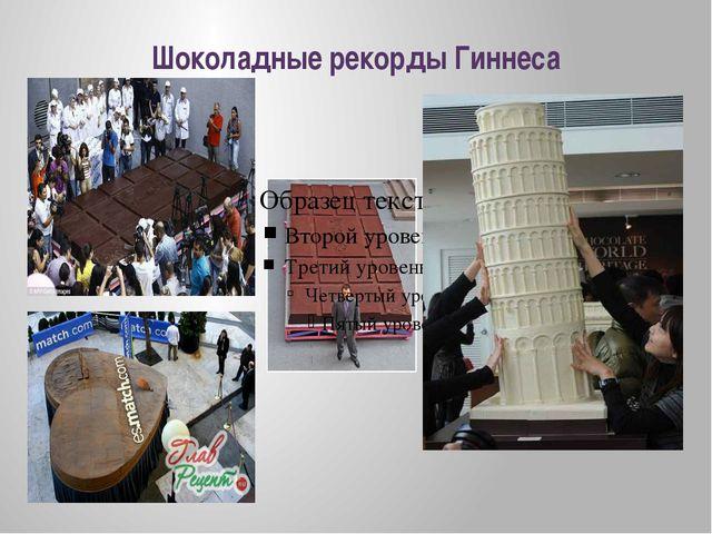 Шоколадные рекорды Гиннеса