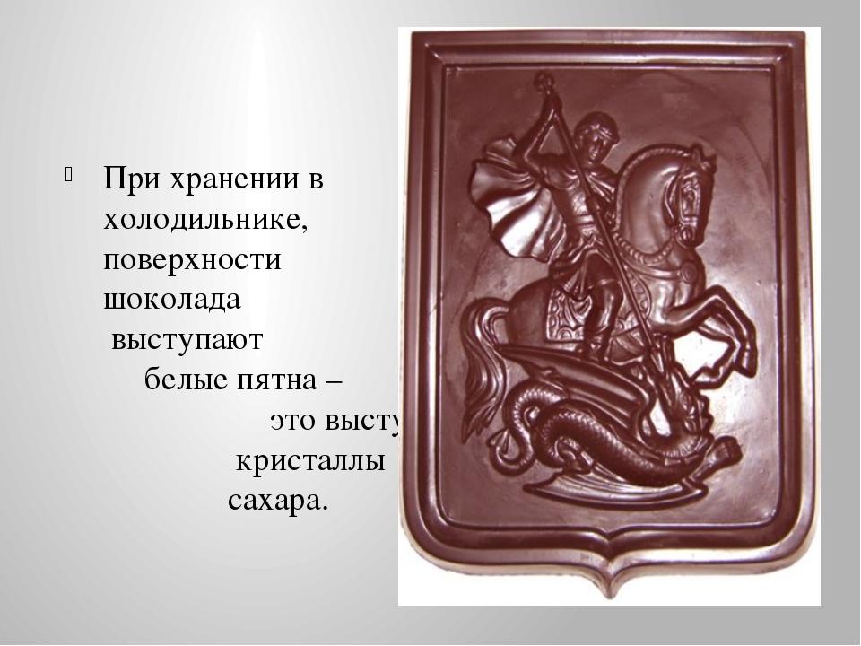 При хранении в холодильнике, на поверхности шоколада выступают белые пятна –...