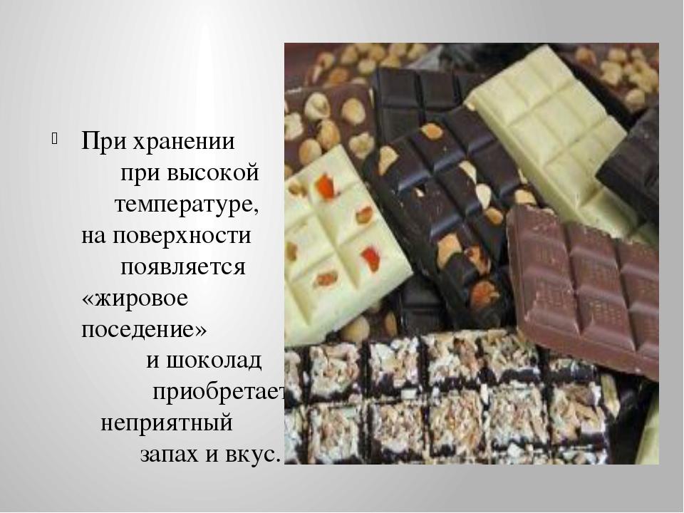При хранении при высокой температуре, на поверхности появляется «жировое пос...