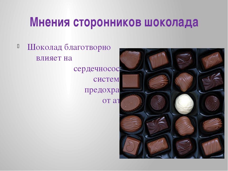 Мнения сторонников шоколада Шоколад благотворно влияет на сердечнососудистую...
