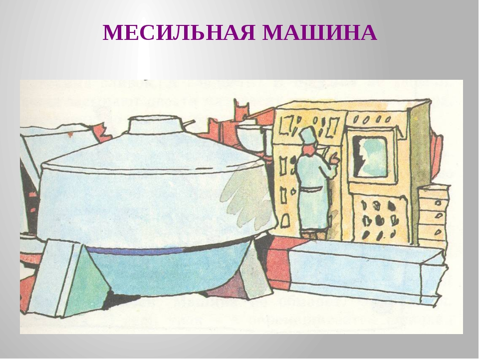 МЕСИЛЬНАЯ МАШИНА