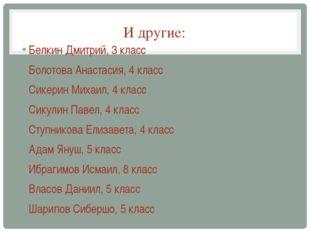 И другие: Белкин Дмитрий, 3 класс Болотова Анастасия, 4 класс Сикерин Михаил,