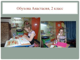 Обухова Анастасия, 2 класс