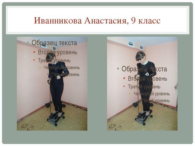 Иванникова Анастасия, 9 класс