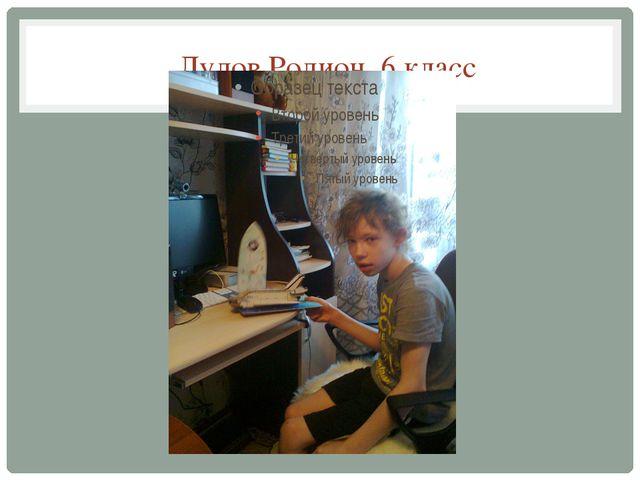 Дудов Родион, 6 класс