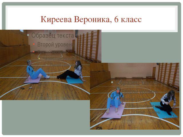 Киреева Вероника, 6 класс