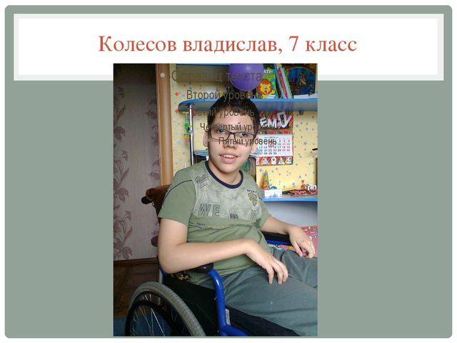 Колесов владислав, 7 класс