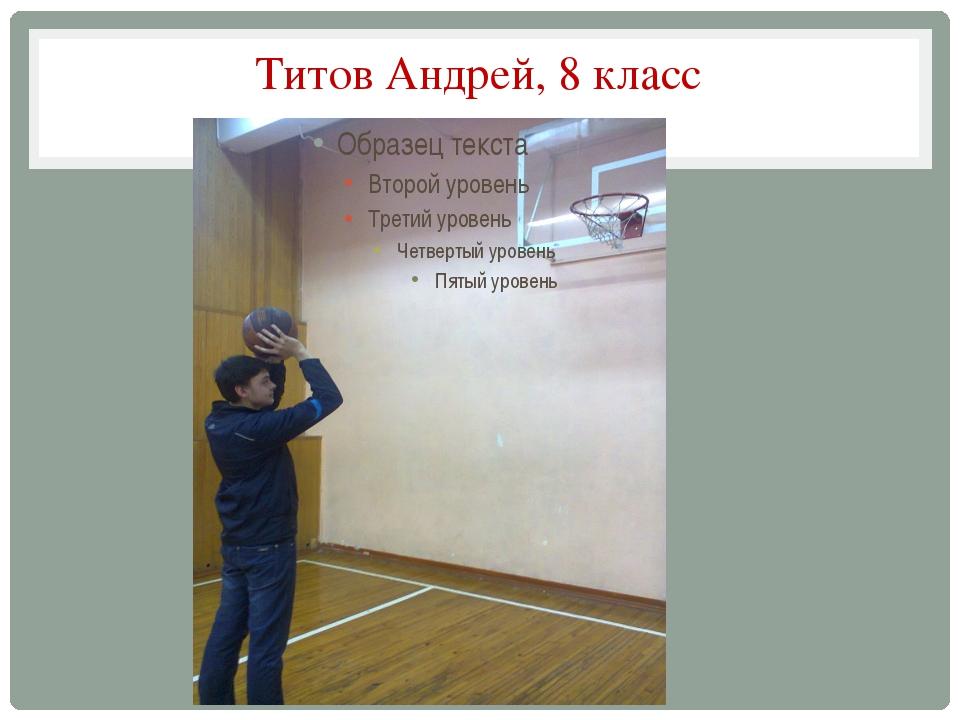 Титов Андрей, 8 класс