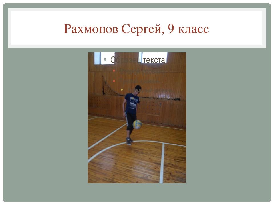Рахмонов Сергей, 9 класс