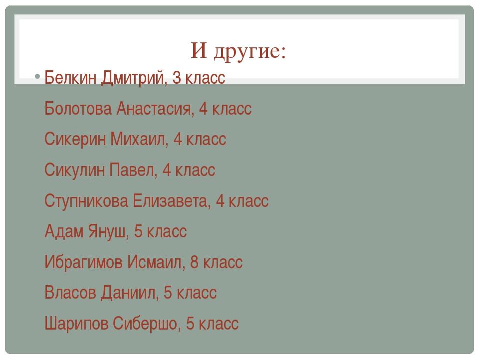 И другие: Белкин Дмитрий, 3 класс Болотова Анастасия, 4 класс Сикерин Михаил,...
