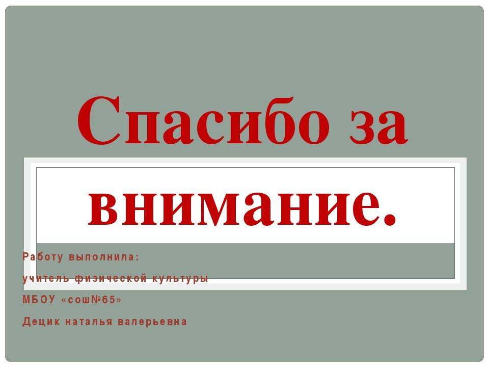 Спасибо за внимание. Работу выполнила: учитель физической культуры МБОУ «сош№...