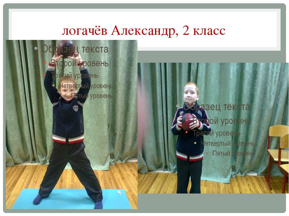 логачёв Александр, 2 класс