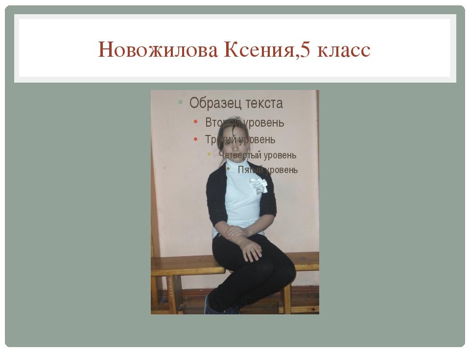 Новожилова Ксения,5 класс