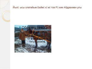 Йылҡысы олатайым Баймөхәмәтов Рәхим Абдрахман улы