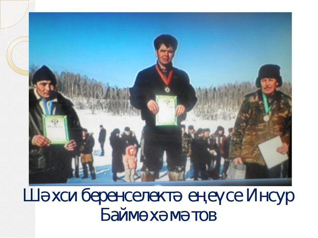 Шәхси беренселектә еңеүсе Инсур Баймөхәмәтов